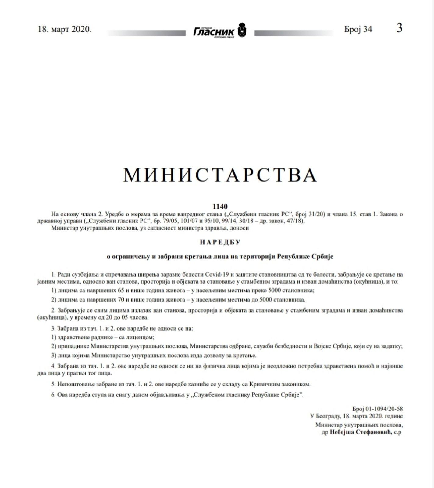 Наредба о ограничењу и забрани кретања лица на територији Републике Србије