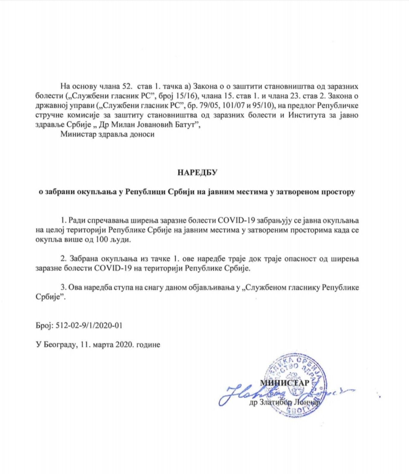 Наредба о забрани окупљања у Републици Србији на јавним местима у затвореном простору