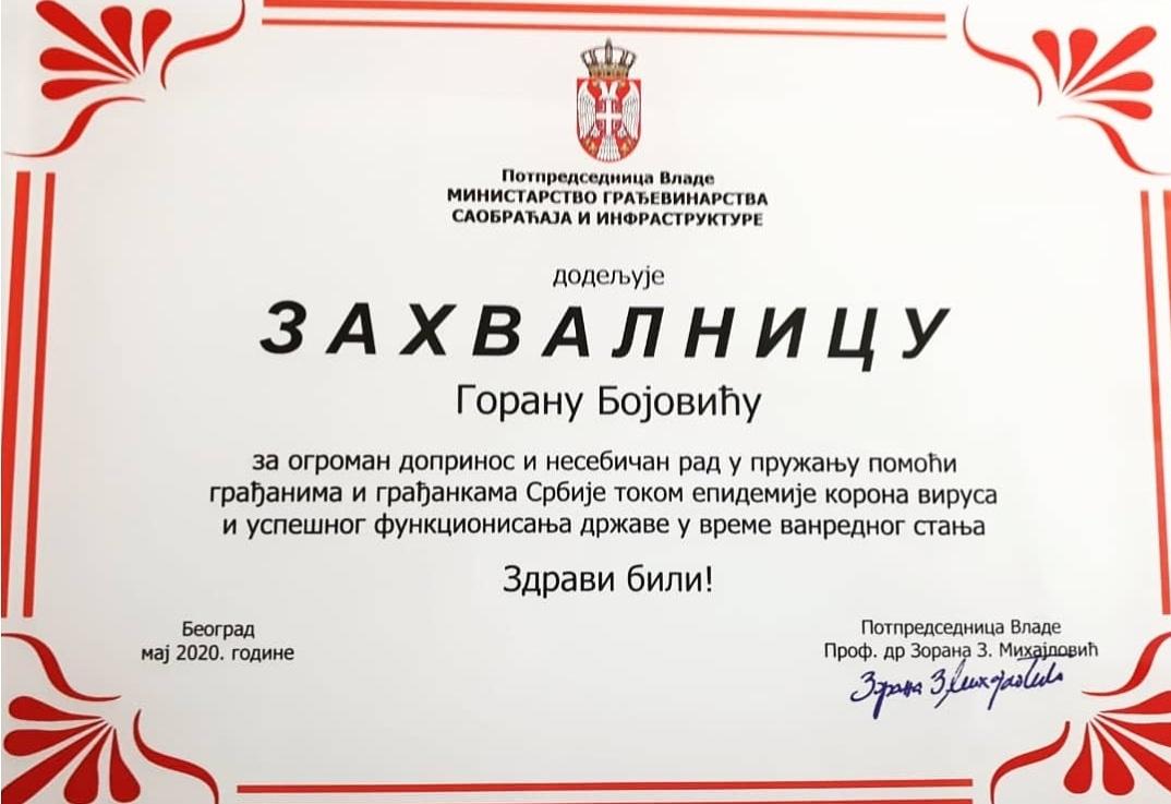 Zahvalnica Zavodu za sport i medicinu sporta Republike Srbije