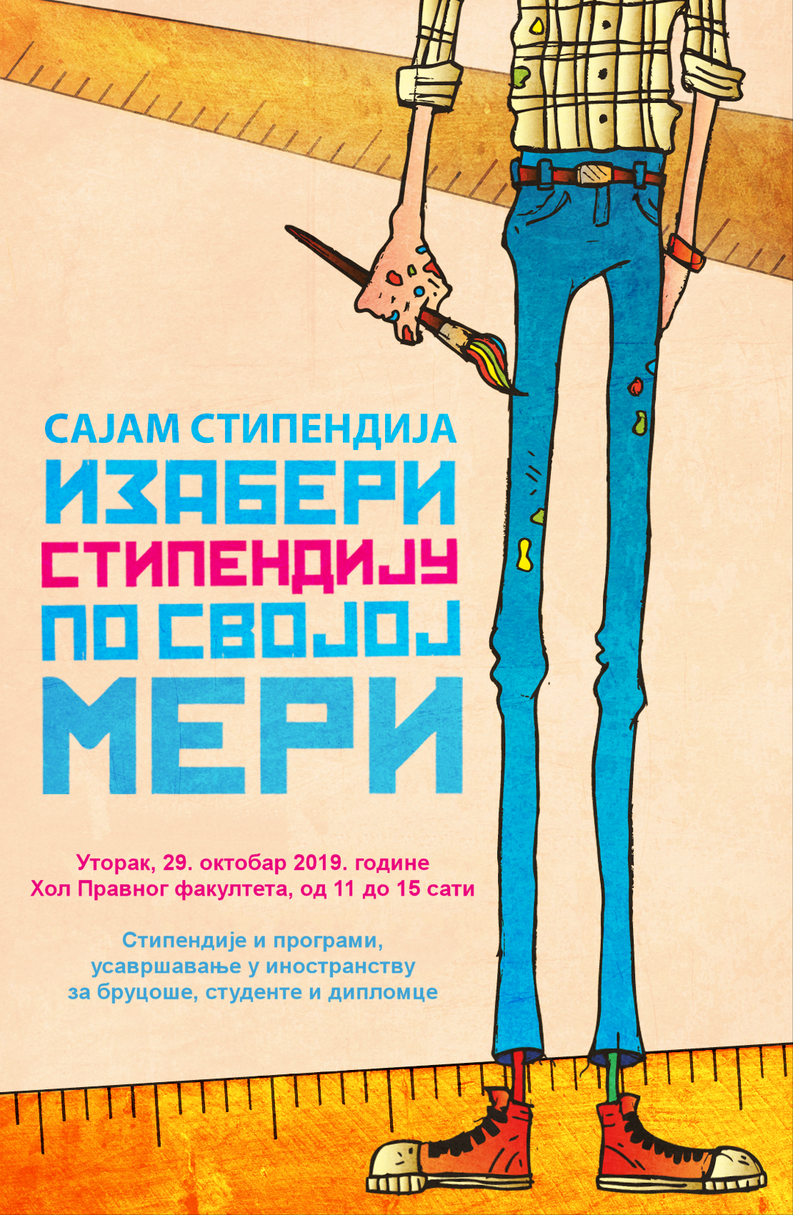 Фонд за младе таленте на Сајму стипендија у Крагујевцу