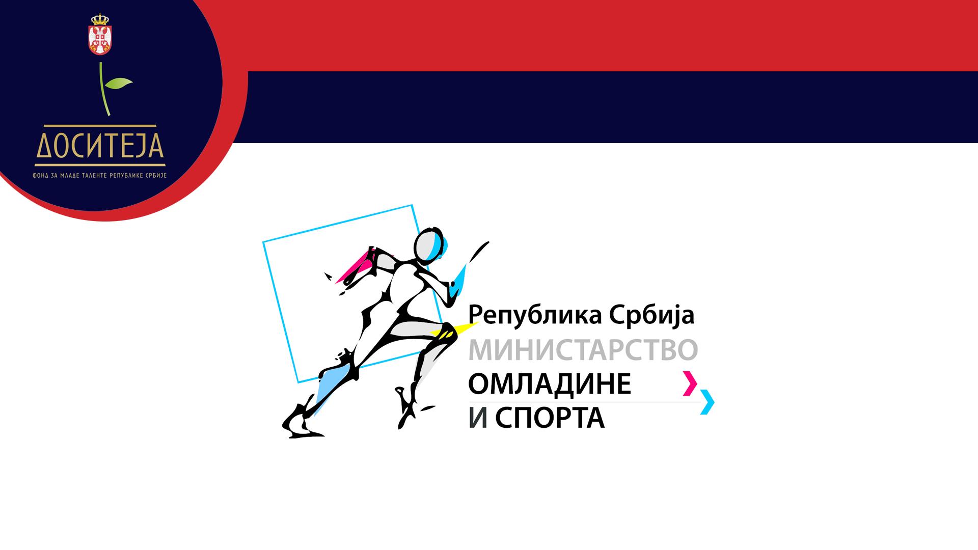 Наставак исплате стипендије за најбоље студенте у Републици Србији