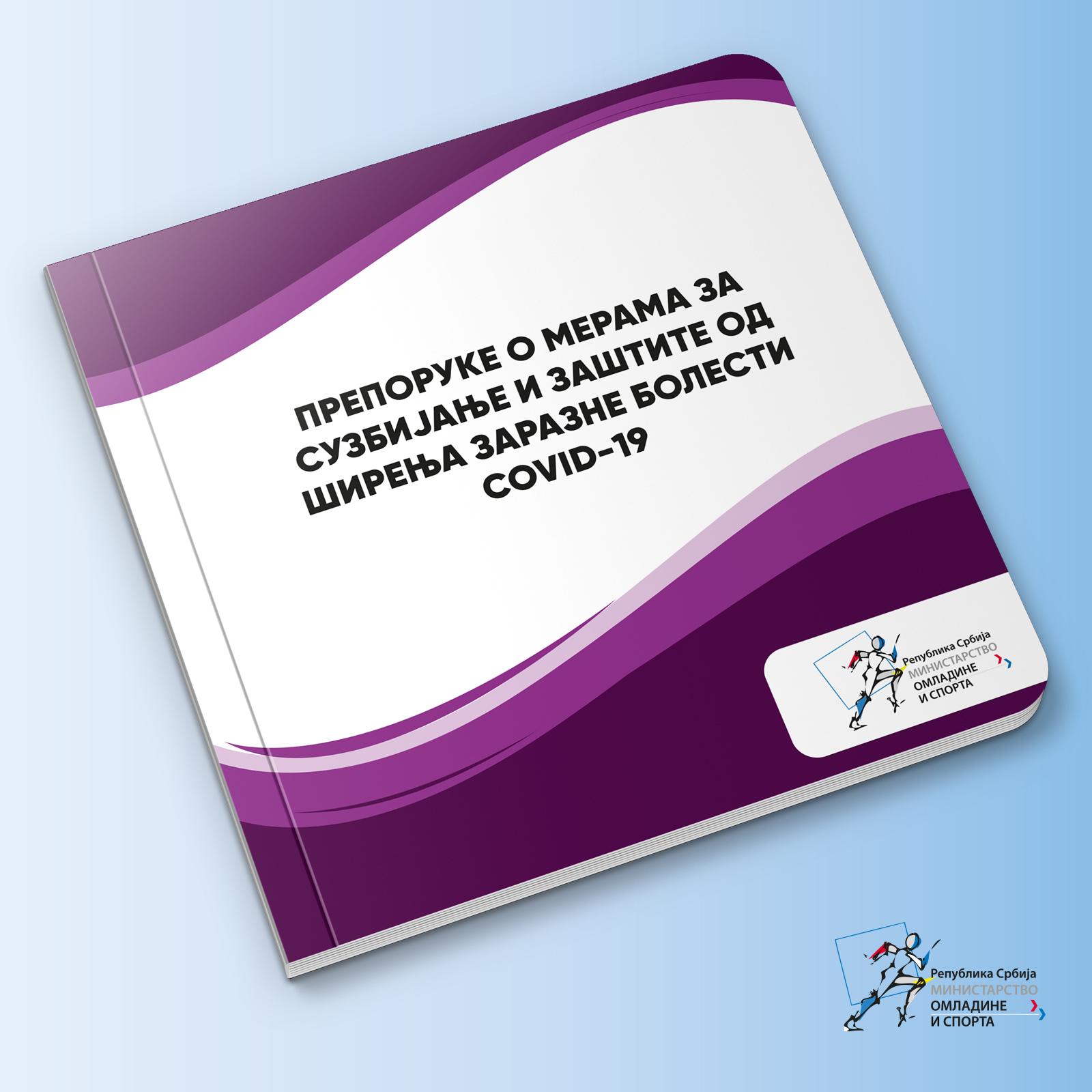 Препоруке о мерама за сузбијање и заштите од ширења заразне болести COVID-19