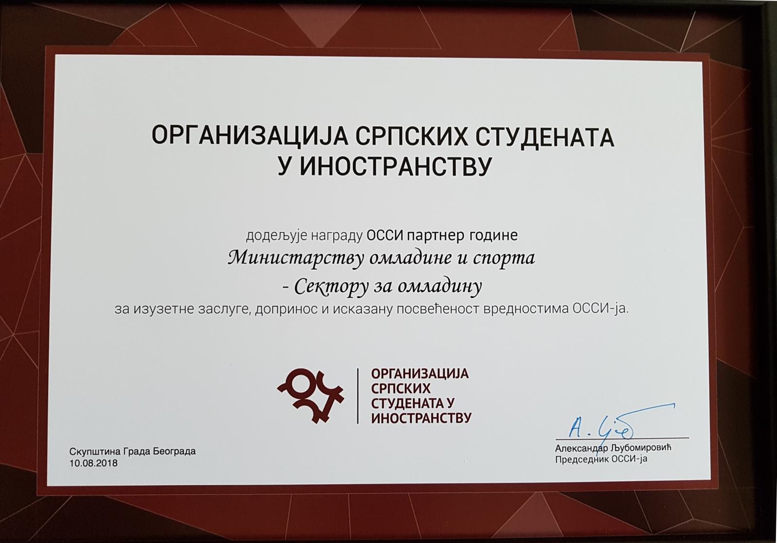 Министарству омладине и спорта додељена награда ОССИ партнер године