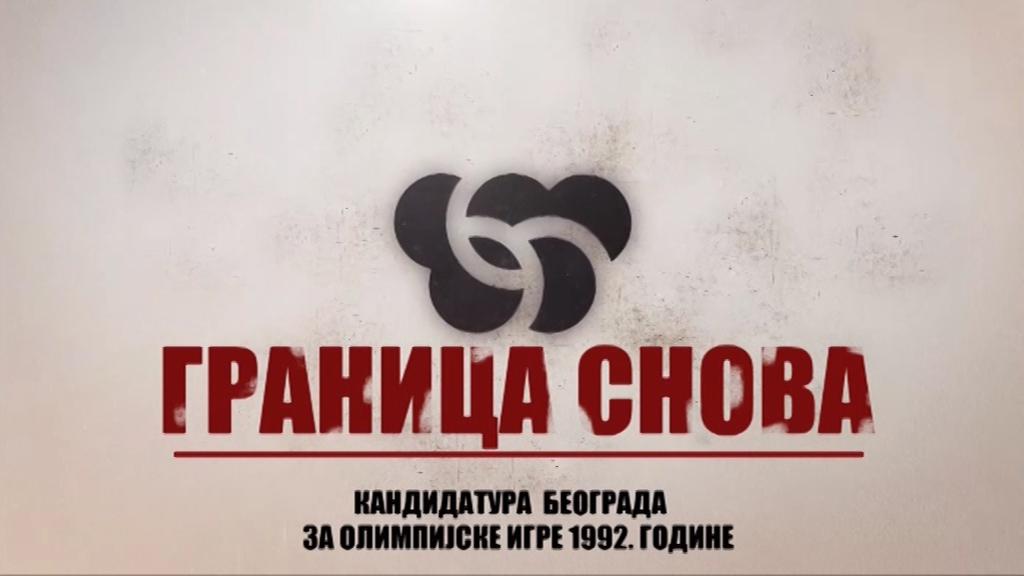 """""""Граница снова""""- документарни филм о генерацији која је сањала Олимпијске игре у Београду"""