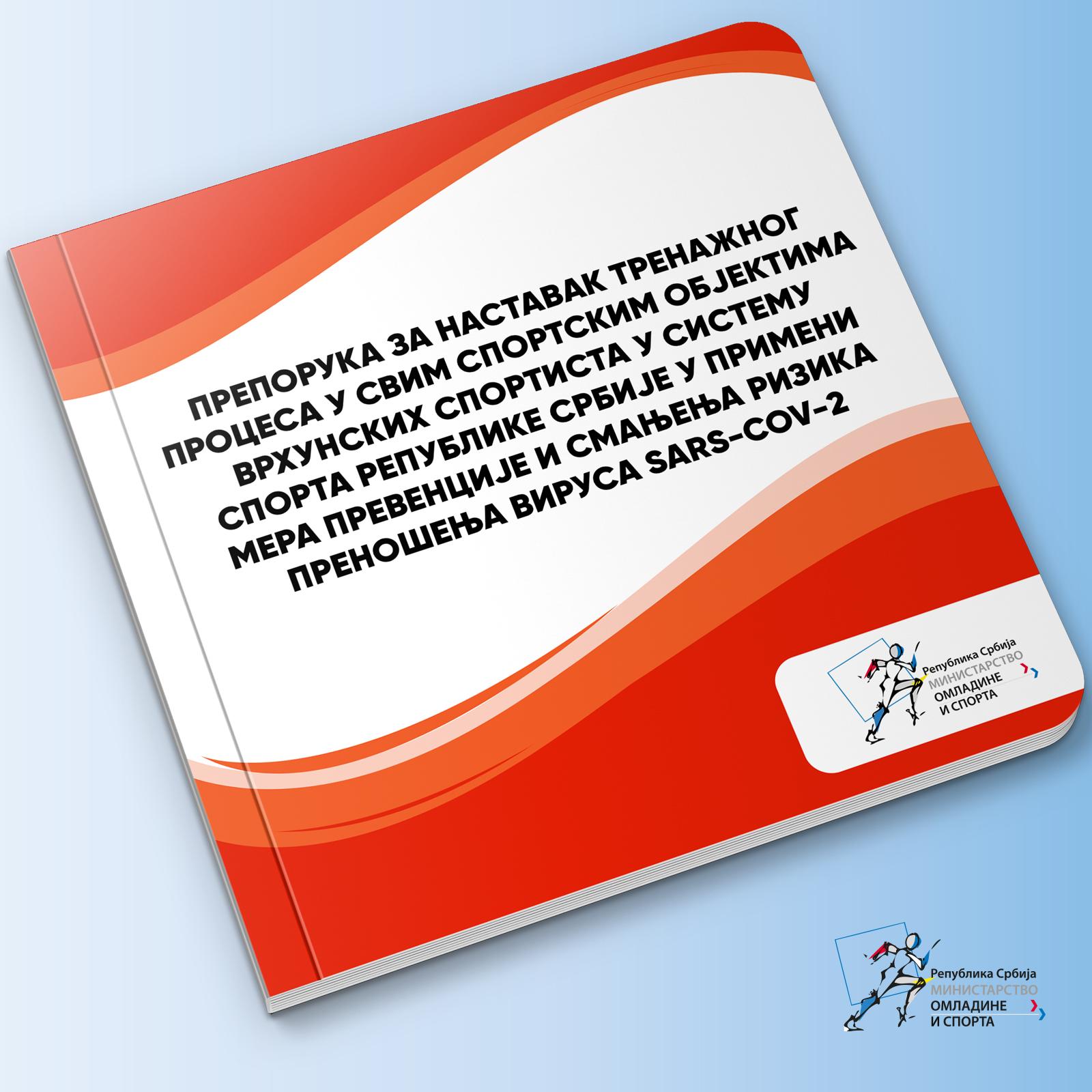 Препоруке за наставак тренажног  процеса у свим спортским објектима врхунских спортиста и осталих спортиста у систему спорта Рeпублике Србије у примени мера превенције и смањења ризика  преношења вируса SARS-Cov-2