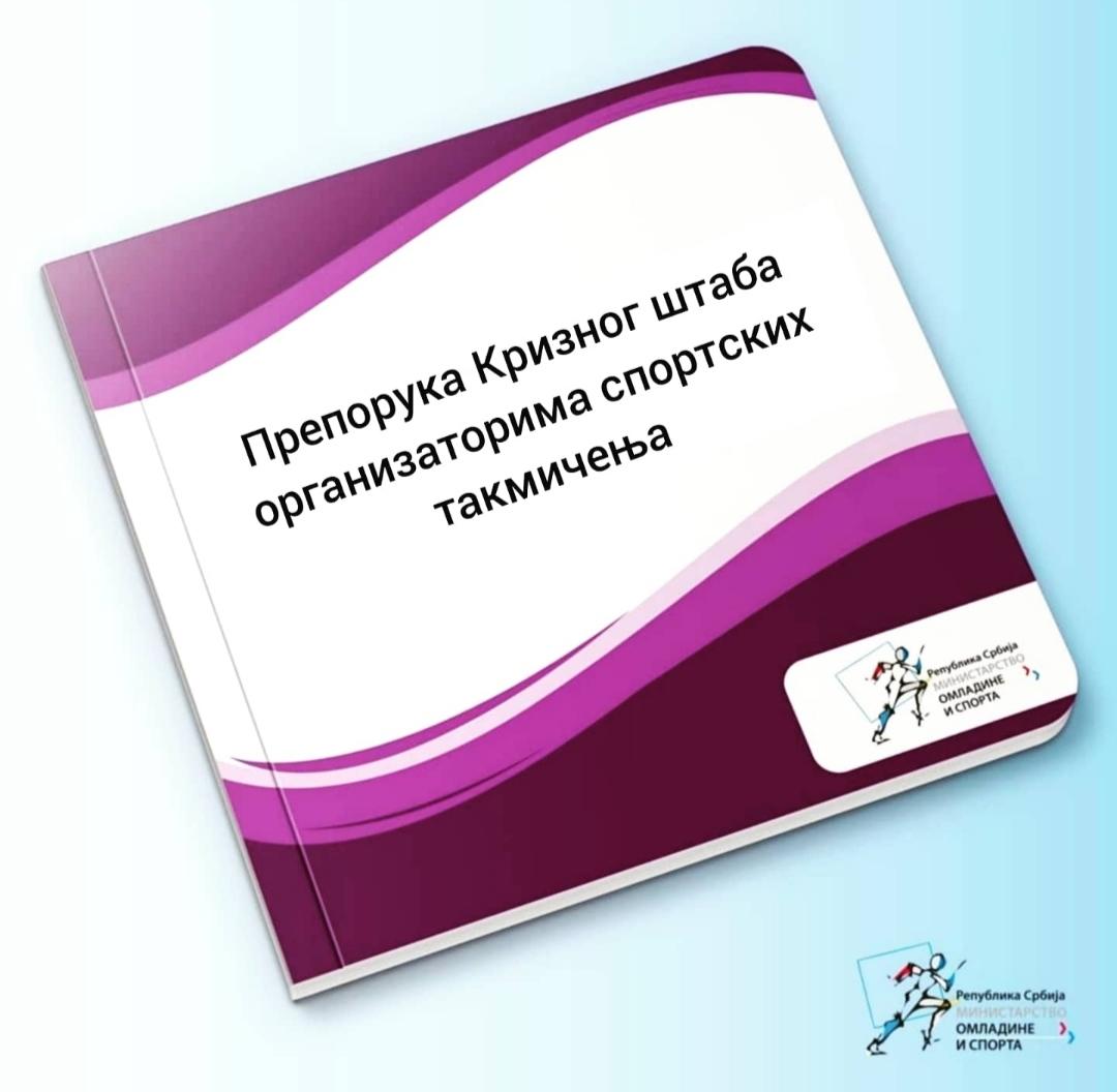Препорука Кризног штаба организаторима спортских такмичења
