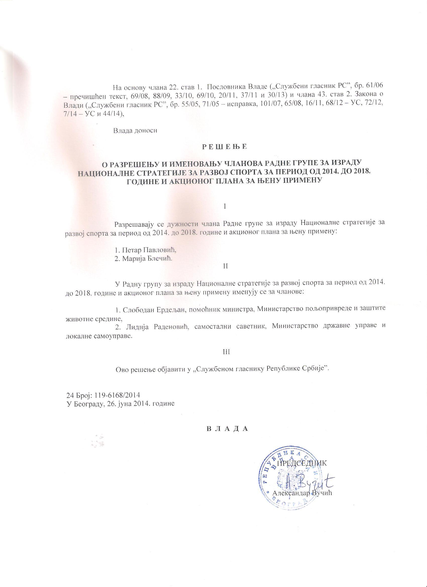 Јавна расправа о предлогу Националне стратегије за развој спорта за период 2014. - 2018. године и Aкционог плана за њену примену