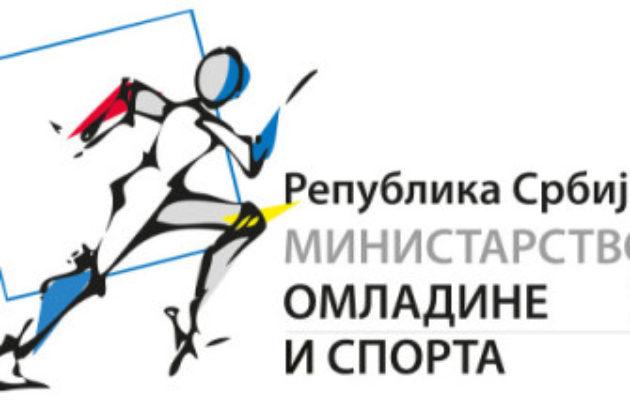 Obaveštenje u vezi javnog poziva za finansiranje projekata sportske infrastrukture